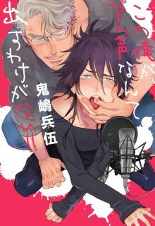 manga chapters for free.You could read the latest and hottest Kono Ore ga, Ahe-goe Nante Dasu Wake ga Nai! manga in MangaHere. Shokugeki No Soma Manga, Free Manga, Manga To Read, Tokyo Ghoul, Boruto, Attack On Titan, Manhwa, Novels, Anime