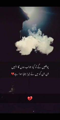 Love Poetry Images, Love Romantic Poetry, Poetry Quotes In Urdu, Best Urdu Poetry Images, Quran Quotes Love, Love Poetry Urdu, Sweet Quotes For Boyfriend, Love Husband Quotes, Soul Poetry