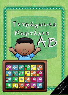 Μια τάξη...μα ποια τάξη;: Αφίσες/Καρτέλες ΑΒ 4x6 Greek Alphabet, About Me Blog, School, Poster, Fictional Characters, Art, Crafting, Art Background, Kunst