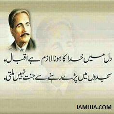 Urdu Poetry allama iqbal best collection of allama muhammad iqbal poetry. Soul Poetry, Love Quotes Poetry, Poetry Feelings, Ali Quotes, Love Poetry Urdu, True Quotes, Iqbal Poetry In Urdu, Urdu Poetry In English, Urdu Funny Poetry