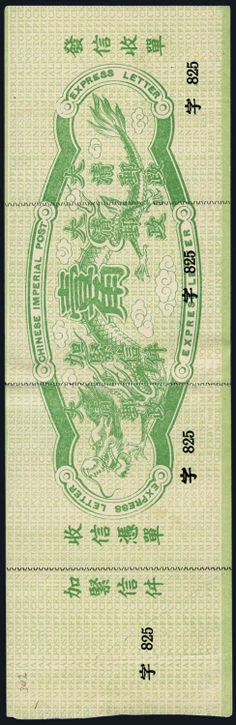 China, Express Letter, 1909, 10c Green, #E4. Unused complete strip (reinforced in middle with separations), scarce item, Very Fine. Scott $1...