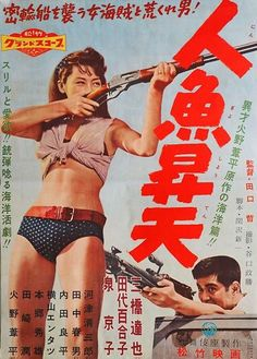 Cinema Film, Cinema Posters, Movie Posters, Japanese Film, Japanese Poster, Japanese Female, Music Album Covers, Book Covers, Film Archive