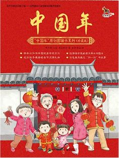"""Chinese New Year (6 Books) US$59.95    Book Titles:  Hanging Couplets 贴春联  New Year's Eve Dinner 年夜饭  Firecrackers 放爆竹  New Year Greetings 拜年喽  Visiting New Year Fairs 逛庙会  Welcoming Fortune God 迎财神  Paperback, Simplified Chinese Characters, 46 pages/book, 10""""x8.25"""""""