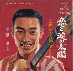 橋幸夫 Hashi Yukio - 恋と涙の太陽 / 太陽だって泣いている (1966)