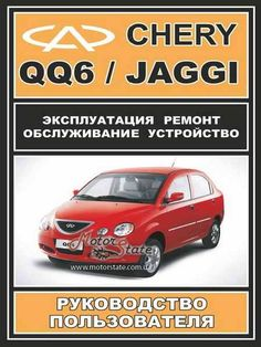 download free chery a1 kimo repair manual image https www rh pinterest com 2009 Chery Fora Turkey Chery Car Prices