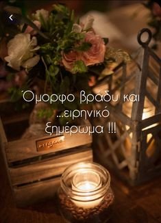 Beautiful Pink Roses, Night Pictures, Good Night, Table Decorations, Gifs, Greek, Quotes, Nighty Night, Presents