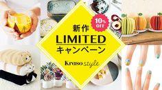 krasoスタイル新作限定キャンペーン