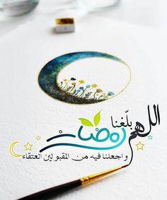 No photo description available. Ramadan Cards, Ramadan Greetings, Eid Mubarak Greetings, Ramadan Mubarak, Islam Beliefs, Islam Religion, Islam Muslim, Islam Quran, Ramadan Lantern
