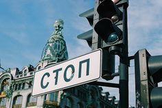 "It took me a while to understand this. No, it is not ""CTON"" but ""STOP""! #Lomography #Snema #Symbol #Sign #StPetersburg"