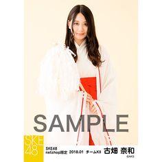 SKE48 2018年1月度 net shop限定個別生写真「巫女」5枚セット 古畑奈和 | AKB48グループショップ