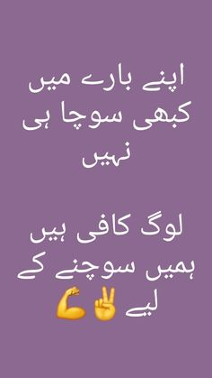 Best Urdu Poetry Images, Love Poetry Urdu, My Poetry, Positive Attitude Quotes, Funny Attitude Quotes, Funny Quotes, Poem Quotes, Urdu Quotes, Quotations