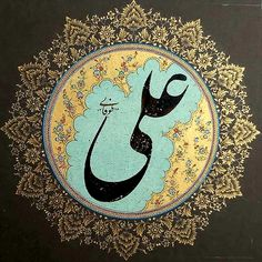 Islamic Wallpaper Hd, Quran Wallpaper, Imam Ali, Hazrat Ali, Shia Islam, Imam Hussain, Islamic Art Calligraphy, Historical Art, Islamic Pictures
