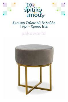 Σκαμπό Σαλονιού Βελούδο Γκρι - Χρυσό Isla, pakoworld - έπιπλα φωτιστικά   Δείτε και άλλες ιδέες για Τραπέζια Σαλονιού όπως και άλλα προϊόντα pakoworld στο tospitikomou.gr   Χιλιάδες προϊόντα για το σπίτι σας! Stool, Table, Furniture, Home Decor, Decoration Home, Room Decor, Tables, Home Furnishings, Home Interior Design