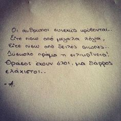 Duskolo pragma h eilikrineia. Poetry Quotes, Me Quotes, Qoutes, Life Code, Laughing Quotes, Clever Quotes, Greek Words, Interesting Quotes, Love Yourself Quotes