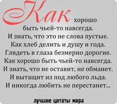 Фотография Qoutes About Love, Love Poems, Russian Language Learning, Russian Quotes, Biblical Verses, Funny Phrases, L Love You, Different Quotes, Life Philosophy