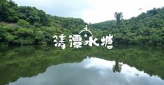 清潭水塘 | 無障礙路線
