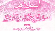 Islam aur Islami Iqdaar Ka Tahafuz is a short Urdu book by Mufti Muhammad Khan Qadri. In fact we think that Islam is name of only five things...... but in real it means that Islam is based on five basic articles/faiths or orders, and then Islam explores itself on basis of these five articles i.e. Kalma, Namaz, Roza, Zkat and Hajj. Islam has two chapters in it as Chapter of Orders and Chapter Struggle. Here below a short discussion on the issue will entertain you about Islam and will help you in learning Islam and Islamic Values.