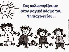Δραστηριότητες, παιδαγωγικό και εποπτικό υλικό για το Νηπιαγωγείο & το Δημοτικό: Πρόταση ενημέρωσης των γονέων για το Νηπιαγωγείο: χρήσιμοι σύνδεσμοι και ψηφιοποιημένο καλωσόρισμα