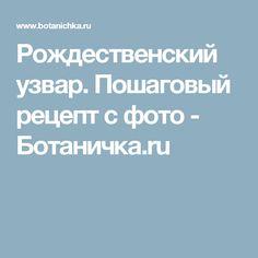 Рождественский узвар. Пошаговый рецепт с фото - Ботаничка.ru