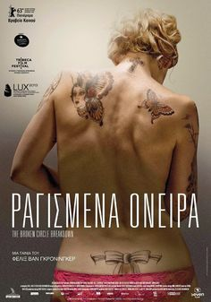 Ραγισμένα όνειρα (The Broken Circle Breakdown) The Broken Circle, Movies To Watch, Good Movies, Shall We Dance, A Star Is Born, Friends Show, Save Her, Fast And Furious, Streaming Movies