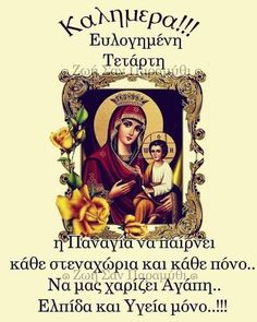 Archangel Michael, Wise Words, Good Morning, Movie Posters, Fictional Characters, Strength, Night, Orthodox Icons, Buen Dia