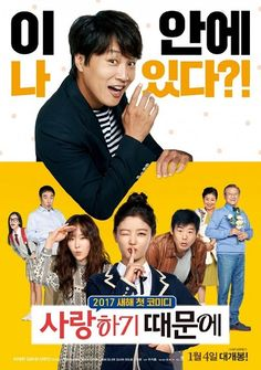 Nonton Because I Love You (2017) English Subtitle Indonesia Film Bioskop Online Streaming Full HD Movie Download