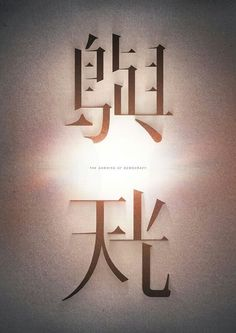 Arphic Font on Chinese Typography Design Chinese Fonts Design, Fonts Chinese, Typographie Logo, Font Design, Identity Design, Japanese Typography, Branding, Typography Inspiration, Typography Poster