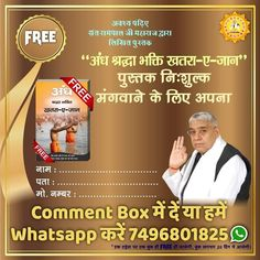 Get free book send you full address and mobile comment box lifequotes lifestyle life books book bookstagram bookself booklovers free lifechanging. sanews kabir_is_god