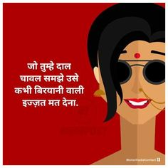 Funny Quotes In Hindi, Funny Attitude Quotes, Desi Quotes, Badass Quotes, Jokes Quotes, Life Quotes, Hindi Shayari Funny, Attitude Status, Sarcastic Quotes
