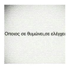 Best Quotes, Love Quotes, Motivational Quotes, Inspirational Quotes, Perfection Quotes, Special Quotes, Greek Quotes, Love You, My Love