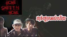 Home Sweet Home #2 នាំក្មួយមកញ័រផ្លោកដែរហាសហា (Khmer version)