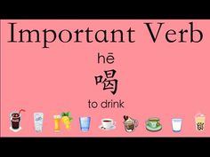 Mandarin Chinese Lesson for Beginners: 喝hē (HSK1 Vocabulary) - YouTube