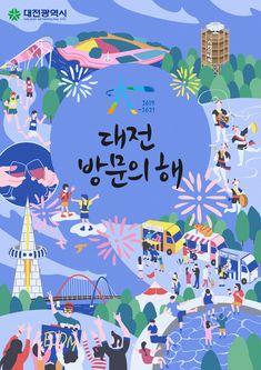 #대전 #방문의해 #KOREA #Daejeon #관광 # 일러스트 #illust #illustrator #foodtruck #people Graphic Design Books, Vintage Graphic Design, Graphic Design Illustration, Book Design, Digital Illustration, Lenotre, Event Poster Design, Daejeon, Beach Posters