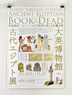 日本海报速递(八十)| Japanese Poster Express Vol.80 - AD518.com - 最设计