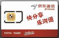京东正式发布虚拟通讯运营品牌「京东通信」,5 月上线
