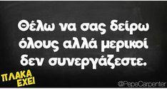 Funny Greek, Funny Memes, Jokes, Funny Photos, Sarcasm, Lol, Fun Art, Humor, Sayings