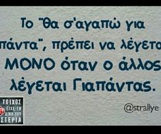 Funny Greek Quotes, Funny Quotes, Funny Memes, Hilarious, Jokes, Funny Shit, Funny Stuff, Interesting Quotes, Funny Relationship
