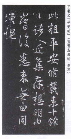 2015-4-王羲之 平安状