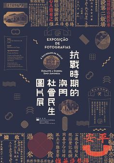 "Photo Exhibition of ""Macao Social and People's Livelihood during the Anti-Japanese War"" on - New Sites Dm Poster, Poster Layout, Typography Poster, Typography Design, Font Design, Web Design, Layout Design, Design Art, Chinese Design"