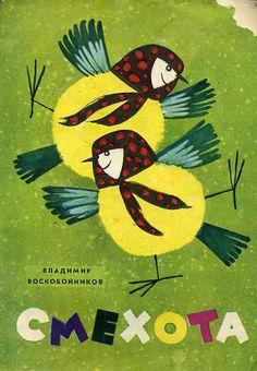 From Poems written by Vladimir Voskoboinikov, illustration Vyaceslav Legkobit,1976