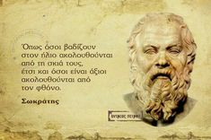 Unique Quotes, Inspirational Quotes, Philosophical Quotes, Forgetting The Past, Proverbs Quotes, Literature Books, Greek Quotes, Great Words, True Words