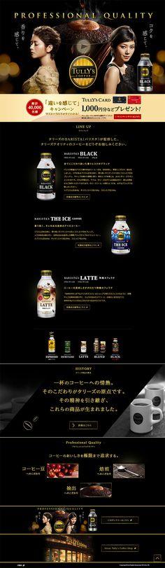 タリーズコーヒー【飲料・お酒関連】のLPデザイン。WEBデザイナーさん必見!ランディングページのデザイン参考に(かっこいい系)