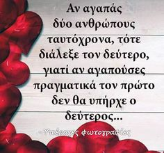 Greek Words, Greek Quotes, Just In Case, Health Tips, Clever, Friendship, Marriage, Sayings, Books