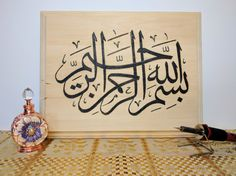 This is part of my Pyrography (Woodburning) Islamic Calligraphy series. You can check out my other art items on my shop.  This art features a pyrography on a basswood plaque with prominent Islamic Calligraphy using the Thuluth style of Calligraphy. The words read Bismillah hir Rahman Nir Raheem. It means In The Name of God, The Most Gracious, The Most Merciful.  Pyrography is the art of decorating wood by burning a design on the surface with a heated metallic point. Using a wood burning…