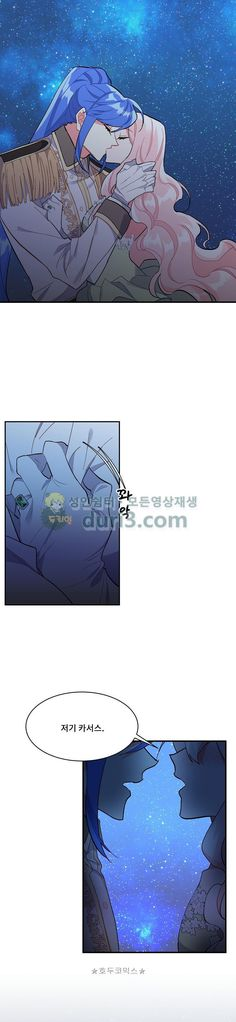 시카 울프 90화 - 웹툰 이미지 24 Secret Love, Maid, Wolf, Novels, Fan Art, Relationship, Couples, Anime, Manga Comics