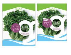 denqさんの提案 - 安心安全「植物工場野菜」各種のパッケージデザイン | クラウドソーシング「ランサーズ」