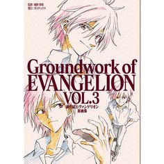 Groundwork of Evangelion: Neon Genesis Evangelion Art Collection, a three-volume series, was created in commemoration of the classic anime Neon Genesis Evangelion which first aired in 1995.  Groundwork of Evangelion Vol. 3: Neon Genesis Evangelion Art Collection features approximately 770 original pictures from Episodes 20-26. Color illustrations are also included.    In particular, an abunda...