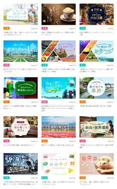 マイフェバ 関西・北陸・せとうちエリアのおでかけ&観光情報 20180521 Website Layout, Web Layout, Layout Design, Web Design, Web Banner Design, Heading Design, Japan Graphic Design, Banner Design Inspiration, Logos Retro