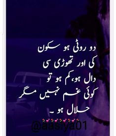Urdu Quotes Islamic, Quran Wallpaper, True Words, Victorian, Thoughts, Shut Up Quotes, Quote, True Sayings, Ideas