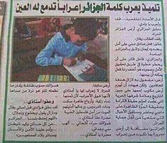 اللهم احفظ بلادنا
